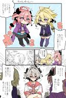 astolfo chibi comic kuro_no_rider rider_of_black sieg what // 800x1180 // 547.9KB